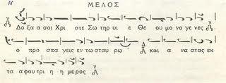 βυζαντινή μουσική, σημειογραφία1