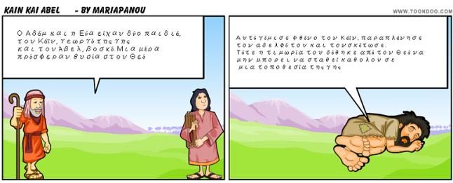 cool-cartoon-kain avel-6121582