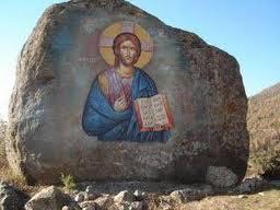 χριστος σε πέτρα