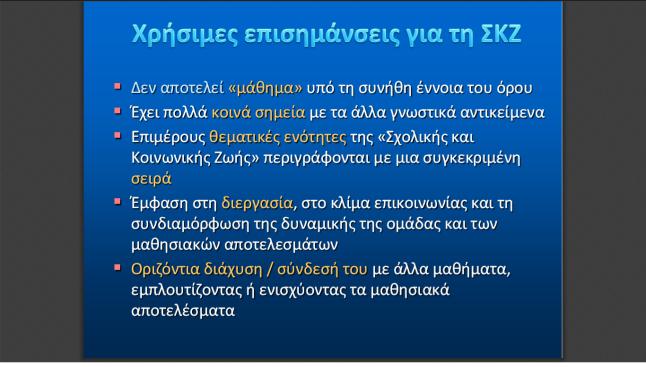 SKZ-PDF