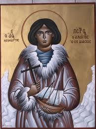 άγιος πέτρος αλεούτος