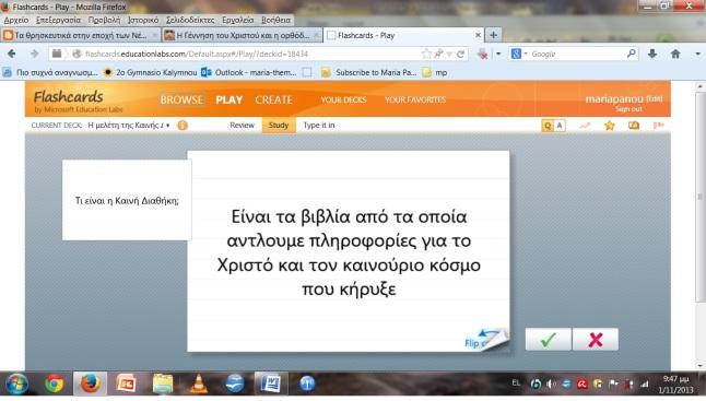 meleti kainis diathikis-saroukos-b3