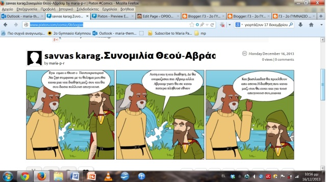 συνομιλία Αβραάμ με τον Θεό - Σάββα Καρ - Α1