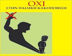 όχι στην παιδιική κακοποίηση