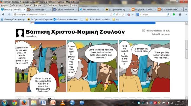 nomiki-soulounia-comic-vaptisi-xristou
