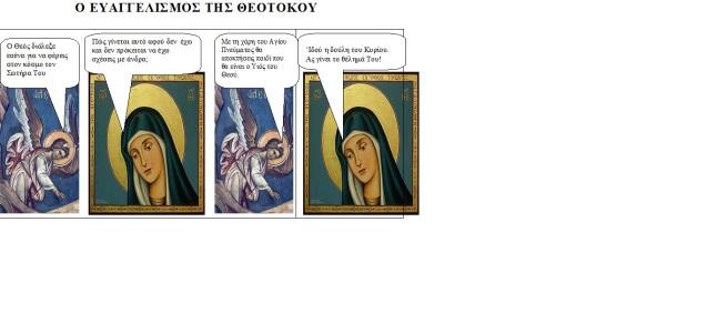 Eυαγγελισμός Θεοτόκου-κινούμενα σχέδια
