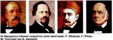 έλληνες ευεργέτες