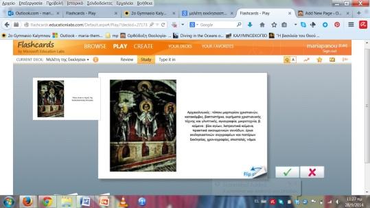 Μελέτη της εκκλησιαστικής ιστορίας