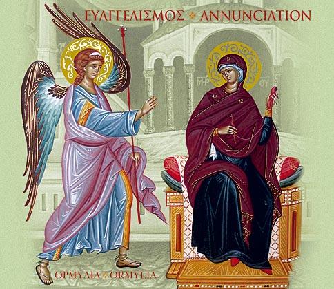 ευαγγελισμός της Θεοτόκου1