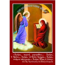 ευαγγελισμός της Θεοτόκου2