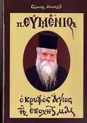 π.Ευμένιος