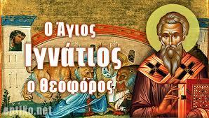άγιος ιγνάτιος θεοφόρος2