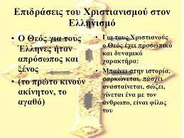 επιδράσεις χριστιανισμού - ελληνισμού