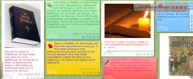 Αγία_Γραφή_και_πολιτισμός-linoit