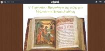 ημερολόγιο_α΄γυμνασίου-μελέτη_αγίας_Γραφής