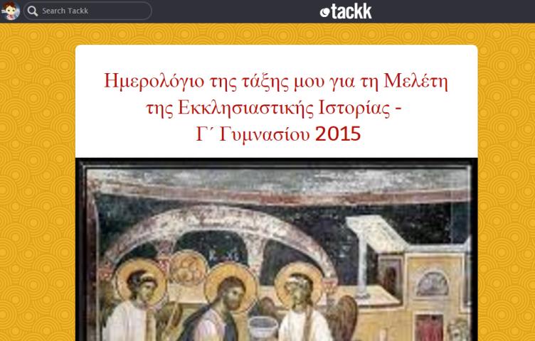 μελέτη_της_εκκλησιαστικής_ιστορίας_γ΄_γυμνασίου_2015