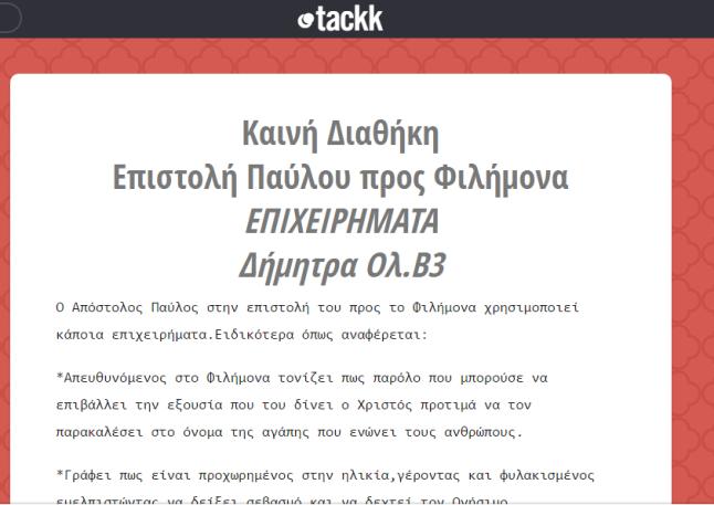 ολυμπίτου_δήμητρα-προς_Φιλήμονα