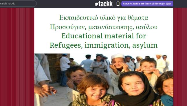 πρόσφυγες1