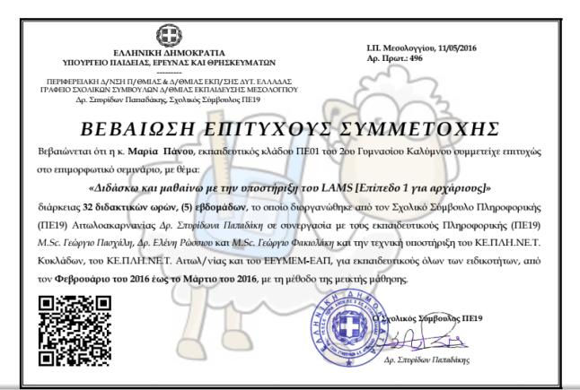 lams1-βεβαιωση_συμμετοχής
