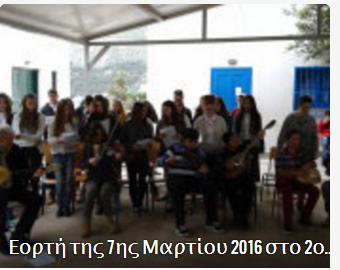 Εορτή_Δωδεκανήσου_2016