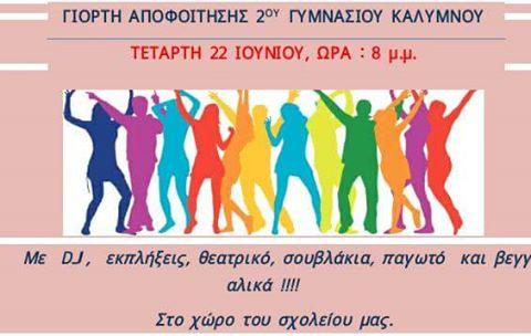 αφίσα γιορτής σχολείου 2016
