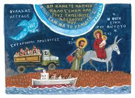 φυγή6-σύγχρονοι πρόσφυγες - Αντιγραφή