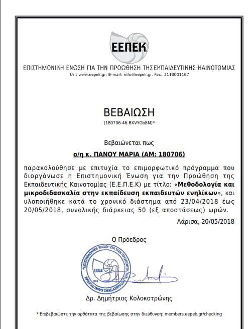 ΕΕΠΕΚ-ΒΕΒΑΙΩΣΗ-ΜΙΚΡΟΔΙΔΑΣΚΑΛΙΑ