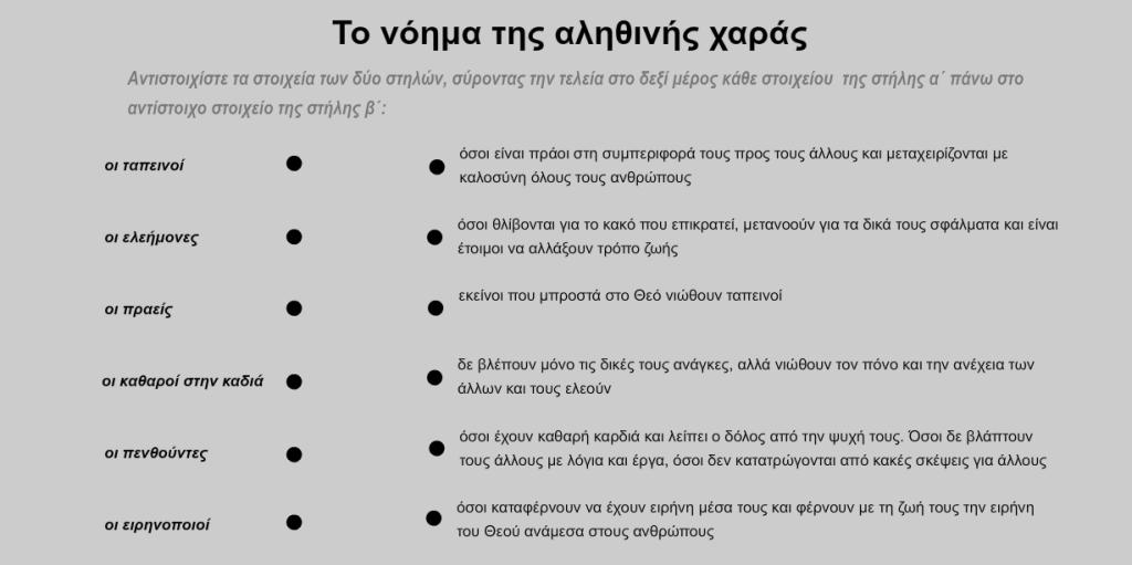 αντιστοίχιση-μακαρισμοί-διαγώνισμα_2020-γ_γυμνασίου.png